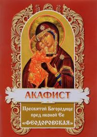 """Akafist Presvjatoj Bogoroditse pred ikonoj Ee """"Feodorovskaja"""""""