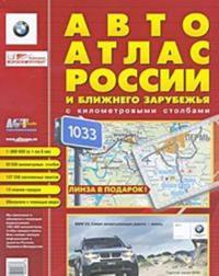 Avto atlas Rossii i Blizhnego Zarubezhja s kilometrovymi stolbami