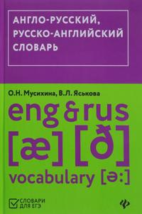 Anglo-russkij, russko-anglijskij slovar / Eng & Rus Vocabulary