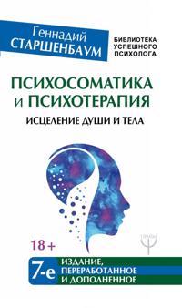 Psikhosomatika i psikhoterapija. Istselenie dushi i tela