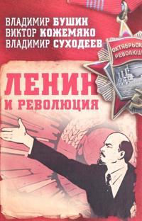 Lenin i revoljutsija