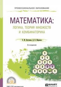 Matematika: logika, teorija mnozhestv i kombinatorika. Uchebnoe posobie dlja SPO