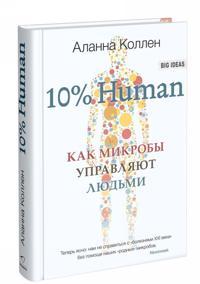10% HUMAN. Kak mikroby upravljajut ljudmi