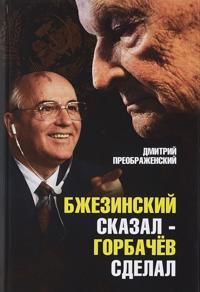 Bzhezinskij skazal - Gorbachev sdelal