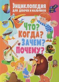 Entsiklopedija dlja devochek i malchikov. Chto? Kogda? Zachem? Pochemu?