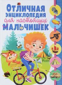 Otlichnaja entsiklopedija dlja nastojaschikh malchishek