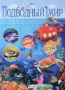 Podvodnyj mir. Bolshaja detskaja entsiklopedija