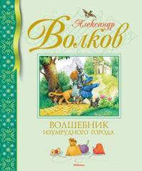 Volshebnik Izumrudnogo goroda (nov.obl.)
