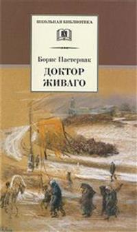 Doktor Zhivago [roman]