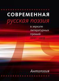 Sovremennaja russkaja poezija v zerkale literaturnykh premij. 2001-2017