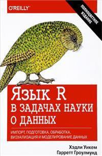 Jazyk R v zadachakh nauki o dannykh: import, podgotovka, obrabotka, vizualizatsija i modelirovanie dannykh