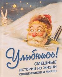Ulybnis! Smeshnye istorii iz zhizni svjaschennikov i mirjan