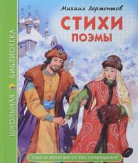 Mikhail Lermontov. Stikhi. Poemy