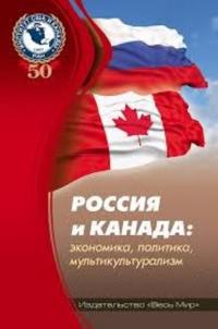 Rossija i Kanada: ekonomika, politika, multikulturalizm