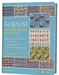 Biblija neobychnykh uzorov. 50 dvustoronnikh motivov i 12 modelej-transformerov