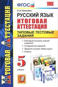 Russkij jazyk. 5 klass. Itogovaja attestatsija. Tipovye testovye zadanija