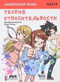 Zanimatelnaja teorija otnositelnosti. Manga