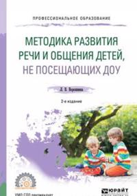 Metodika razvitija rechi i obschenija detej, ne poseschajuschikh dou. Prakticheskoe posobie dlja SPO