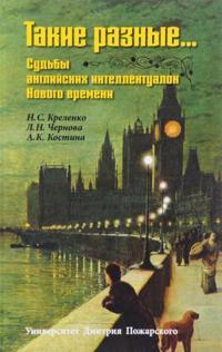 Takie raznye… Sudby anglijskikh intellektualok Novogo vremeni