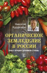 Organicheskoe zemledelie v Rossii. Opyt luchshikh dachnikov strany