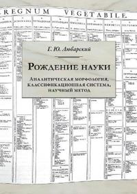 Rozhdenie Nauki. Analiticheskaya Morfologiya, Klassifikatsionnaya Sistema, Nauchnyj Metod