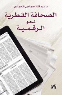 The Qatari Press in the Digital Age (Al-Sahafa Al-Qatariyah)