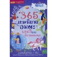 365 Thephniyay xmta bth kwi læa nithan s¯æn s¯nuk (chi^ kb a kka)