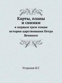 Karty, Plany I Snimki K Pervym Trem Tomam Istorii Tsarstvovaniya Petra Velikogo