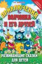 Prikljuchenija Volchonka i ego druzej: razvivajuschie skazki dlja detej