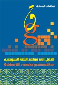 Guiden till svenska grammatiken på arabiska