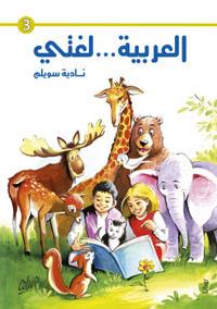 Mitt språk är arabiska! 3