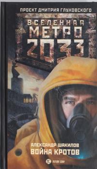 Metro 2033: Vojna krotov