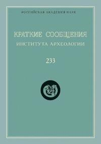 Kratkie Soobscheniya Instituta Arheologii. Vypusk 233