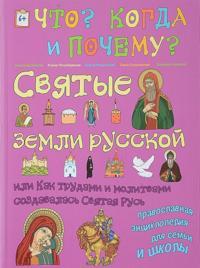 Svjatye zemli russkoj. Entsiklopedija pravoslavija