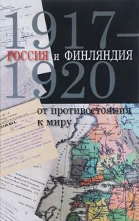 Rossija i Finljandija: ot protivostojanija k miru. 1917–1920