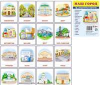 Nash gorod. Demonstratsionnye kartinki (nabor iz 16 kartochek)