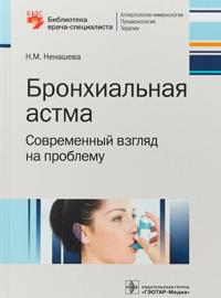 Bronkhialnaja astma.Sovremennyj vzgljad na problemu