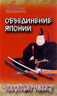 Obedinenie Japonii. Tokugava Iejasu