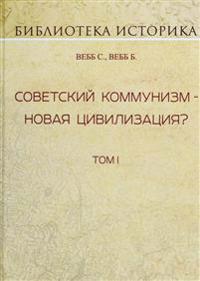 Sovetskij kommunizm - novaja tsivilizatsija? Tom I