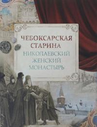 Cheboksarskaja starina. Nikolaevskij zhenskij monastyr