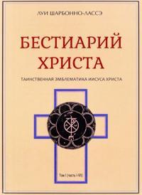Bestiarij Khrista. Tom 1. Chasti I-VII
