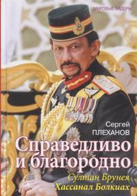 Spravedlivo i blagorodno. Sultan Bruneja Khassanal Bolkiakh