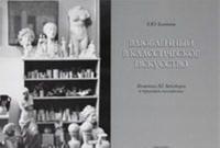 Vljublennyj v klassicheskoe iskusstvo. Zhivopis V. G. Vejsberga v traditsii kolorizma