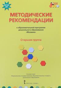 """Metodicheskie rekomendatsii k primernoj osnovnoj obrazovatelnoj programme doshkolnogo obrazovanija """"Mozaika"""". Starshaja gruppa"""