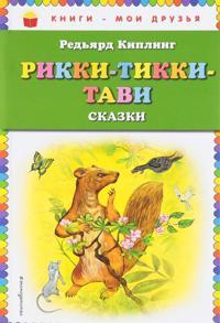 Rikki-Tikki-Tavi: skazki