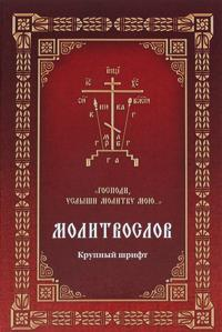 "Molitvoslov ""Gospodi, uslyshi molitvu moju…"""