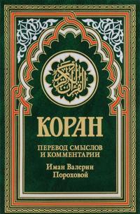 Koran. Perevod smyslov i kommentarii Iman Valerii Porokhovoj