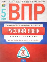 Russkij jazyk. 5 klass. VPR. Tipovye varianty. 20 variantov