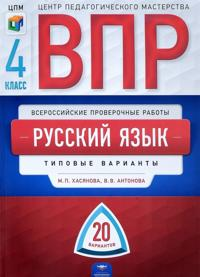 Russkij jazyk. 4 klass. 20 varianto