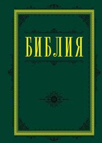 Biblija. Knigi Svjaschennogo Pisanija Vetkhogo i Novogo Zaveta 60kh84/16 (zelenaja)